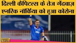 आईपीएल 2021: दिल्ली कैपिटल के गेंदबाज एनरिक नॉर्किया हुए कोरोना संक्रमित!