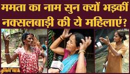 पश्चिम बंगाल चुनाव: नक्सलबाड़ी की महिलाओं ने ममता बनर्जी की योजनाओं की पोल खोल दी!