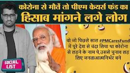 सोशल लिस्ट: कोरोना से हो रहीं मौतें, लोगों ने #PMCaresFund ट्रेंड करा कर PM मोदी से क्या सवाल किए?