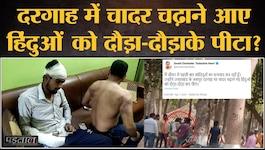पड़ताल: क्या उत्तराखंड के जसपुर की एक दरगाह में हिंदुओं को मुस्लिमों ने दौड़ा-दौड़ा कर पीटा?