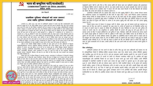 Naxal Letter Sukma Chattisgarh