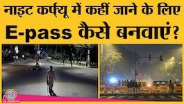 दिल्ली-मुंबई के नाईट कर्फ्यू में कहीं जाने के लिए E-pass बनवाने का पूरा प्रोसेस यहां समझिए!