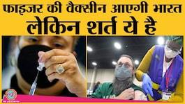 कोरोना वैक्सीन बनाने वाली कंपनी फाइजर भारत को किस शर्त पर वैक्सीन देगी?