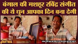 पश्चिम बंगाल चुनाव: नंदीग्राम के इस बुजुर्ग की अद्भुत आवाज़ में रबिंद्र संगीत सुनिए