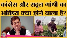 कांग्रेस के विद्रोही धड़े को राहुल गांधी शांत करा पाएंगे या नहीं, ये 2 मई को तय हो जाएगा!