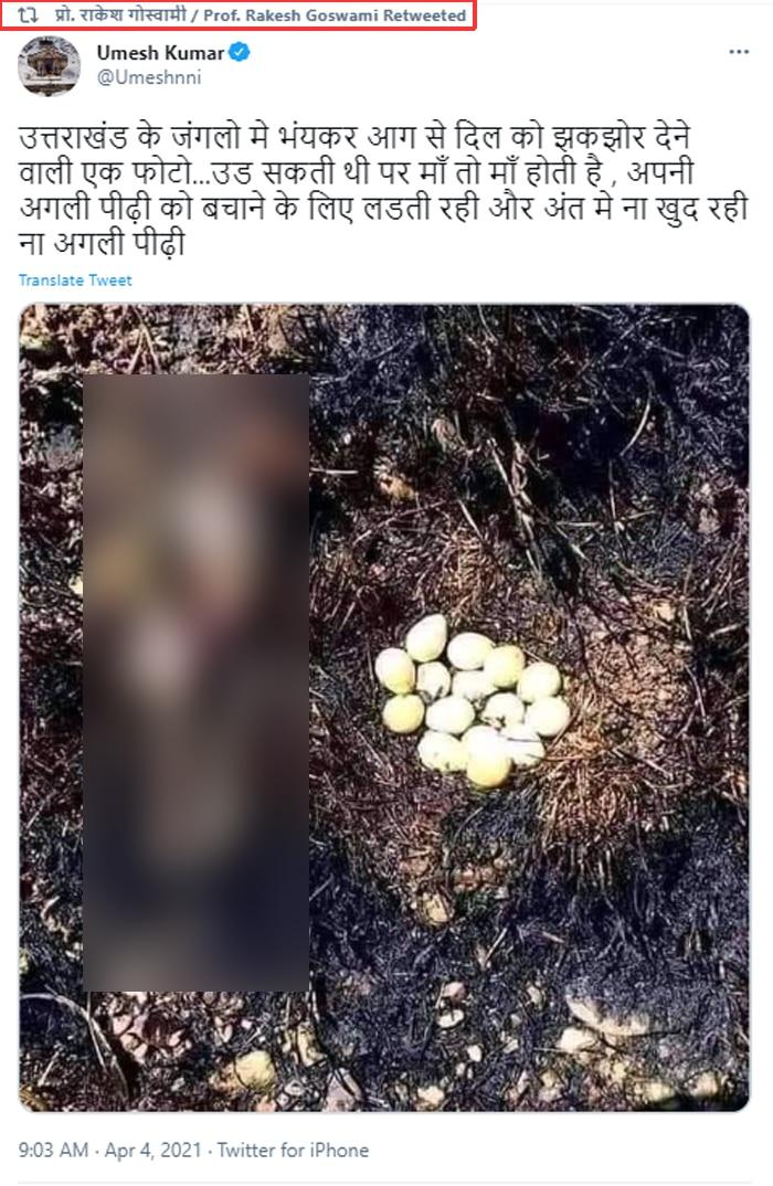 प्रो. राकेश गोस्वामी का रीट्वीट.