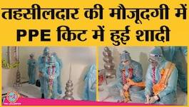 मध्य प्रदेश: रतलाम में PPE किट में शादी पर क्या बोले तहसीलदार नवीन गर्ग