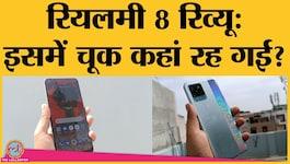 Realme 8 रिव्यू: ये चमचमाता फ़ोन क्या Redmi Note 10 Pro से भिड़ पाएगा?