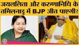 तमिलनाडु एग्ज़िट पोल के मुताबिक़ विधानसभा चुनावों में कौन जीत रहा?