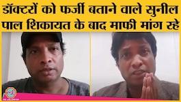 सुनील पाल ने पहले डॉक्टरों को फर्जी बताया, फिर विवाद बढ़ा तो माफी मांगने लगे