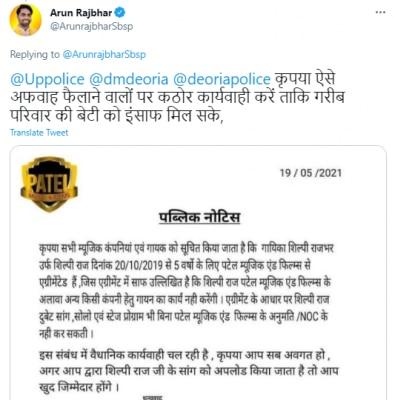 Arun Rajbhar Tweet