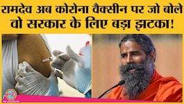 बाबा रामदेव को क्यों लगता है कि कोरोनावायरस से उन्हें खतरा नहीं, क्यों नहीं लेंगे वैक्सीन?