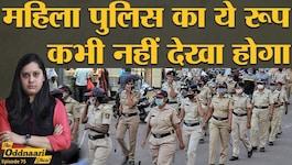 कोविड ड्यूटी में लगीं महिला पुलिस अफसरों ने सुनाई परेशान करने वाली आपबीती