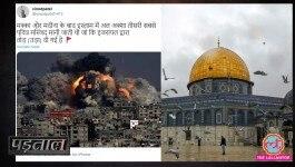 पड़ताल: इसराइल-फ़लस्तीन तनाव के बीच अल-अक्सा मस्जिद पर हमले की है ये तस्वीर?
