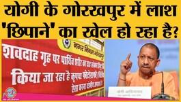 गोरखपुर: श्मशान के बाहर लगे 'फोटोग्राफी वर्जित' के पोस्टर, सोशल मीडिया पर हल्ला हुआ तो  गायब