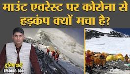 दुनियादारी: कोरोना माउंट एवेरेस्ट पहुंचा, नेपाल के सामने क्या खतरे हैं?