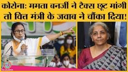 ममता बनर्जी वैक्सीन पर टैक्स में छूट मांग रही थीं, वित्त मंत्री ने GST के फायदे गिना दिए