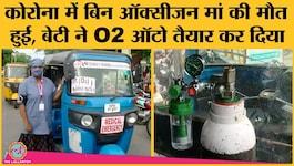 चेन्नई: कोरोना में ऑक्सीज की कमी से मां ने दम तोड़ा तो सीता ने शुरू कर दी O2 ऑटो सर्विस