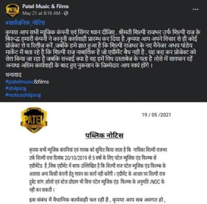 Patel Music And Films Notice