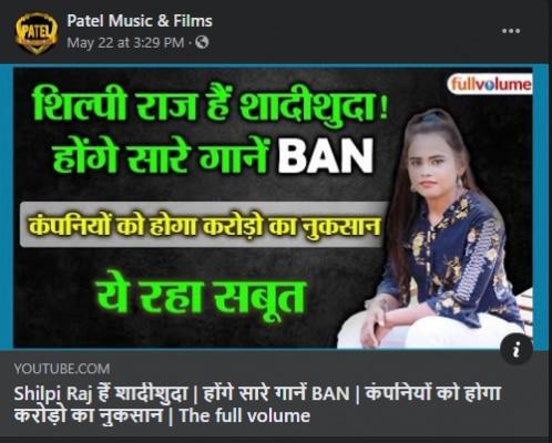Shilpi Raj Patel Films