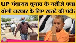 पंचायत चुनाव में वो काम हो गया है कि भाजपा चक्कर में पड़ जाएगी!