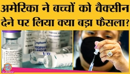 अमेरिका में 12 से 15 साल के बच्चों को भी लगेगी फाइज़र की वैक्सीन, भारत में कब आएगी?