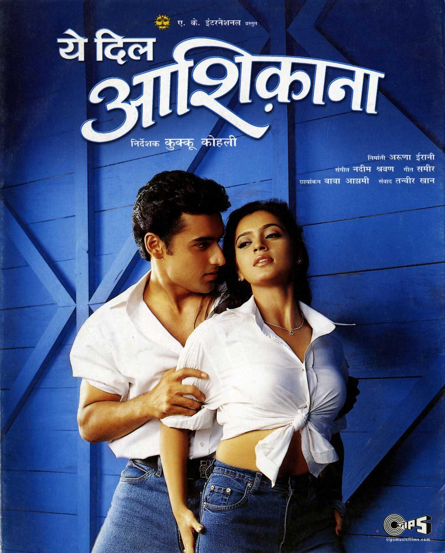 फिल्म 'ये दिल आशिकाना' के पोस्टर पर करण नाथ और जीविधा शर्मा.