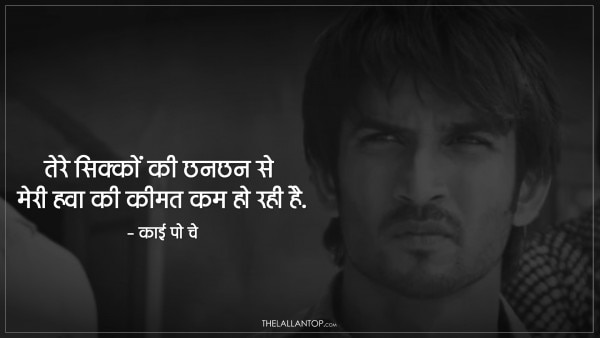sushant singh rajput famous dialogue in hindi