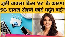 5G नेटवर्क के ट्रायल शुरू होने के बाद जूही चावला ने क्यों खटखटाया कोर्ट का दरवाज़ा?