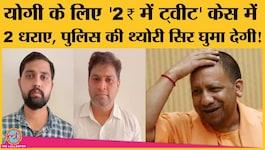 सीएम योगी के लिए 2 रुपए प्रति ट्वीट वाली ऑडियो के मामले में 2 को गिरफ्तार कर पुलिस ने क्या कहा?