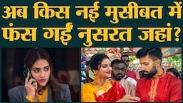 TMC सांसद नुसरत जहां की शादी को लेकर BJP ने अब क्या पेच फंसा दिया है?