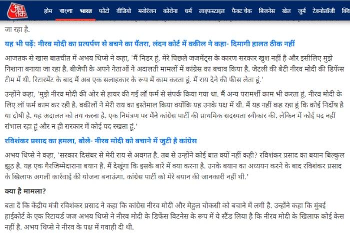 Aaj Tak Report (2)
