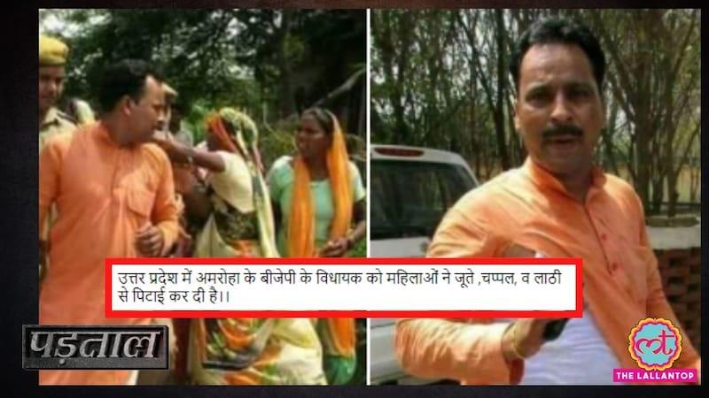 पड़ताल: राशन कार्ड में दलाली का आरोप लगाती महिलाओं ने अमरोहा के BJP विधायक को पीट दिया?
