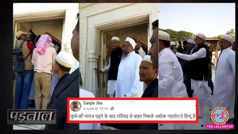 पड़ताल: कोरोना काल में राजस्थान के मुख्यमंत्री अशोक गहलोत मस्जिद में नमाज़ अदा करने पहुंच गए?