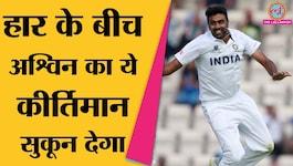 टीम इंडिया की हार हुई, लेकिन अश्विन ने ये कमाल कर दिया
