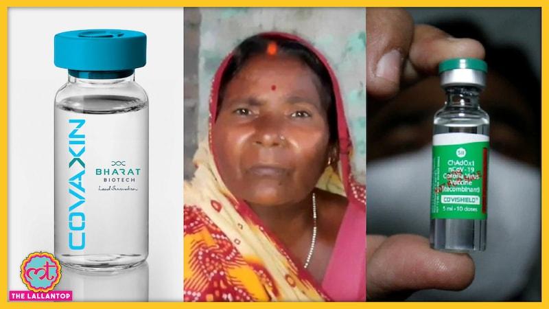 बिहार: महिला को पहले कोविशील्ड लगा, फिर 5 मिनट बाद ही कोवैक्सीन लगा दी