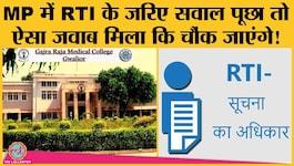 ग्वालियर के मेडिकल कॉलेज का RTI में जवाब - नहीं बता पाएंगे, क्योंकि रिकॉर्ड रूम भूतहा है!