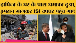 लाहौर में हाफिज सईद के घर के पास धमाके के बाद इमरान खान ISI हेडक्वार्टर क्यों गए थे?