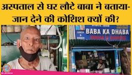 बाबा का ढाबा वाले कांता प्रसाद ने यूट्यूबर्स पर गौरव वासन से माफी के लिए दबाव बनाने का आरोप लगाया