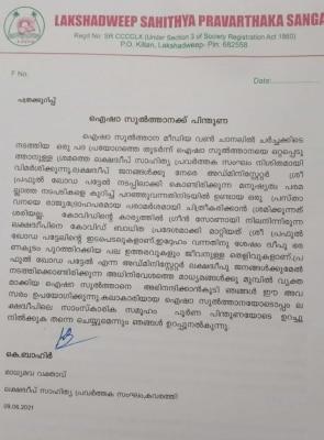 Lakshadweep Sathiya Union Statement