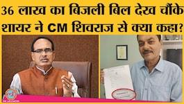 शायर मंज़र भोपाली को मिले 36 लाख के बिजली बिल पर उन्होंने शिवराज सरकार से क्या कहा?