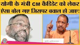 UP विधानसभा चुनाव में BJP का CM फेस कौन होगा, कैबिनेट मंत्री स्वामी प्रसाद मौर्य से सुनिए