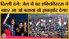 दिल्ली दंगों के तिहाड़ जेल से बाहर आकर नताशा और देवांगना ने क्या-क्या अंदर की बातें बताईं?