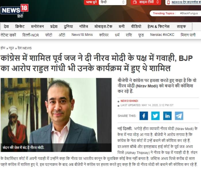 News 18 Report