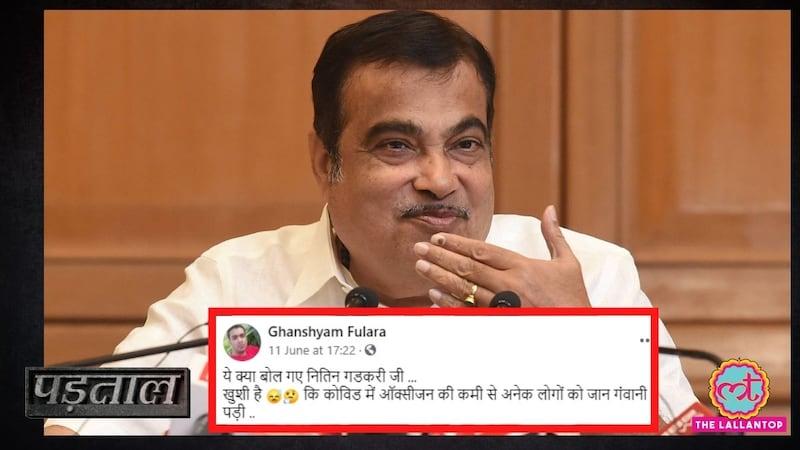 पड़ताल: क्या BJP नेता नितिन गडकरी ने ऑक्सीजन की कमी से हुई मौतों पर खुशी जता दी?