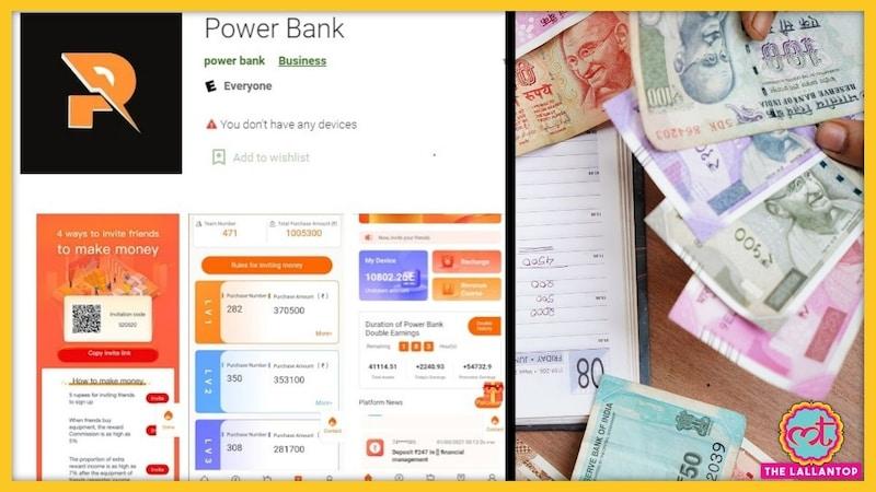 पावर बैंक ऐप, जिसने 15 दिन में पैसे डबल करने का झांसा दे 4 महीने में 250 करोड़ उड़ा लिए