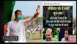 पड़ताल: क्या नीरव मोदी की बैंक गारंटी देने वालों में राहुल गांधी का भी नाम है?
