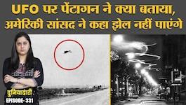 दुनियादारी: UFO पर पेंटागन की रिपोर्ट में ऐसा क्या है, जो राष्ट्रीय सुरक्षा के लिए खतरा बताया?