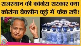 राजस्थान में कोरोना वैक्सीन की बर्बादी के गंभीर आरोपों पर गहलोत सरकार ने क्या कहा?