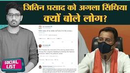 सोशल लिस्ट: जितिन प्रसाद के पार्टी पलट पर 'सिंधिया सा हाल होगा' बताते मिले खिसियाए ट्रोल्स